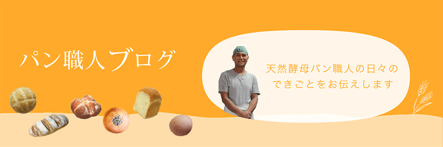 パン職人ブログ 天然酵母パン職人の日々のできごとをお伝えします