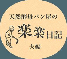 天然酵母パン屋の楽楽日記 夫編