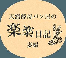 天然酵母パン屋の楽楽日記 妻編
