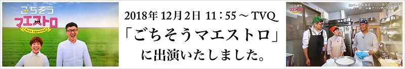 12月2日 11:55~ TVQ「ごちそうマエストロ」に出演いたしました