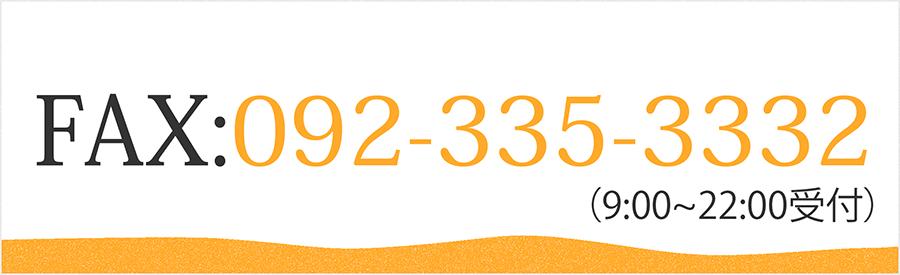 FAX:092-335-3332 (9:00~22:00受付)