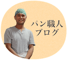 パン職人ブログ