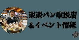 楽楽パン取扱店&イベント情報