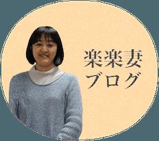 楽楽妻ブログ