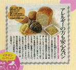 西日本新聞エリアス 2011年12日
