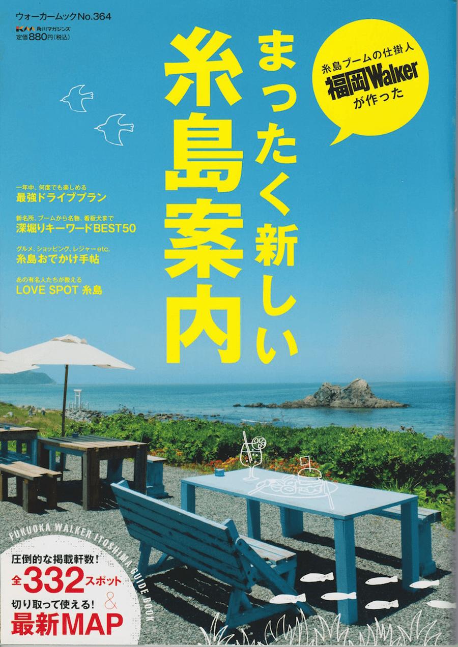 ウォーカームック まったく新しい糸島案内 2013年7月