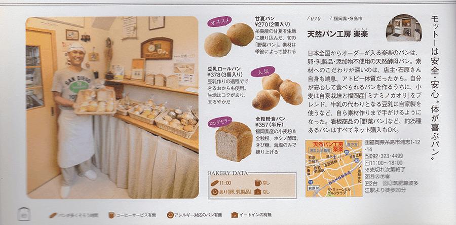 ウォーカームック 福岡のおいしいパン屋さん 2014年10月