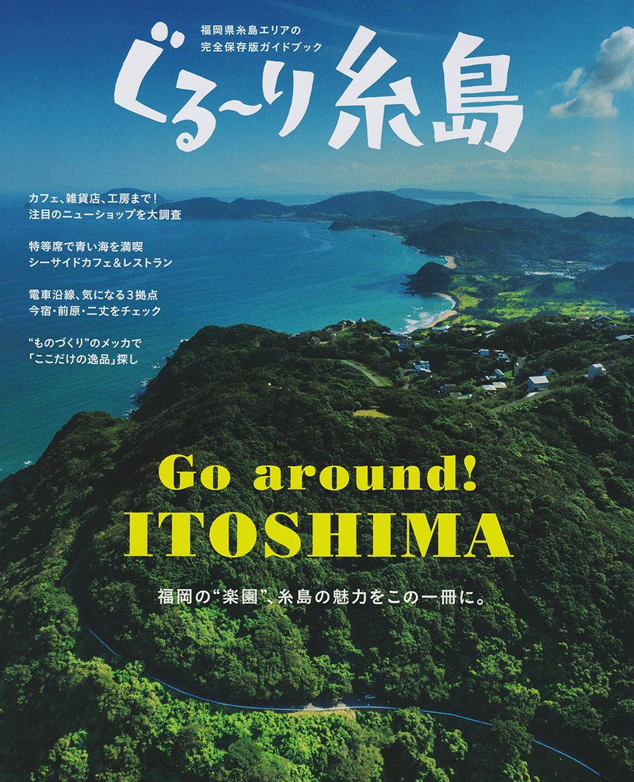ぐる~り糸島 2016年3月