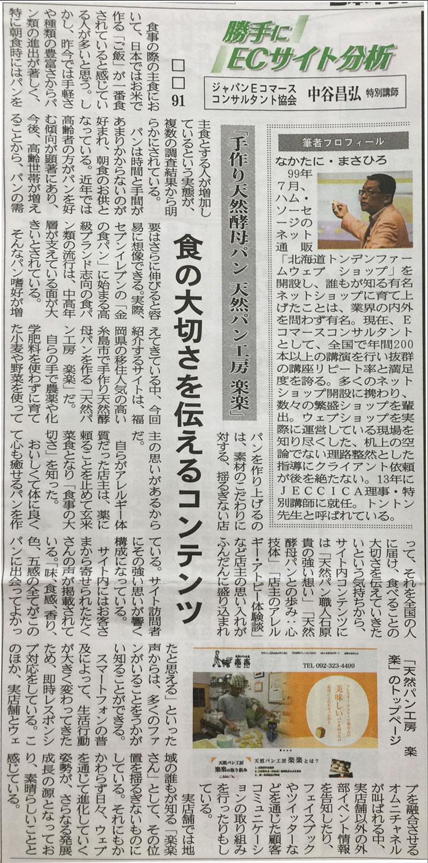 日本ネット経済新聞 2016年3月