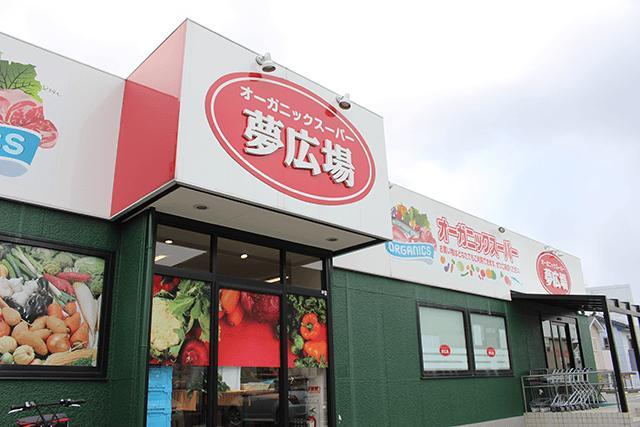 オーガニックハウス 夢広場 春日杜通り店