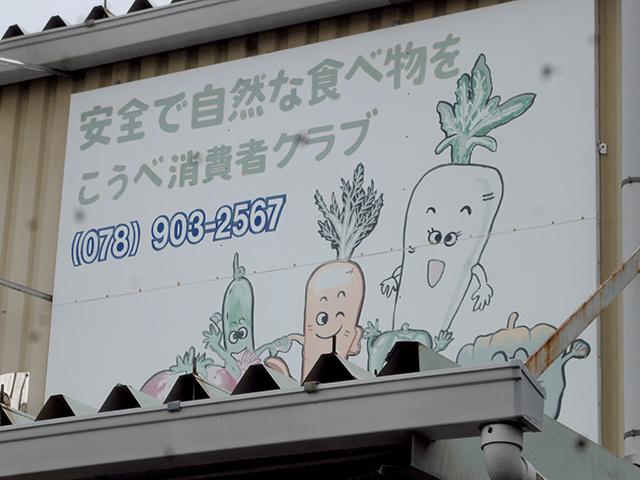 神戸消費者クラブ