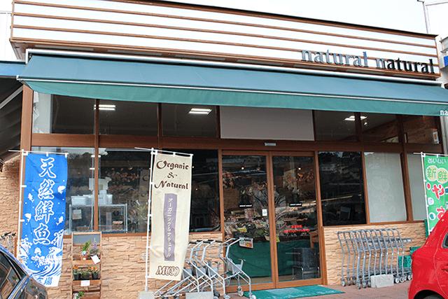 オーガニックハウス 夢広場 マリナ通り店