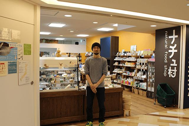 natural food shop ナチュ村イムズ店