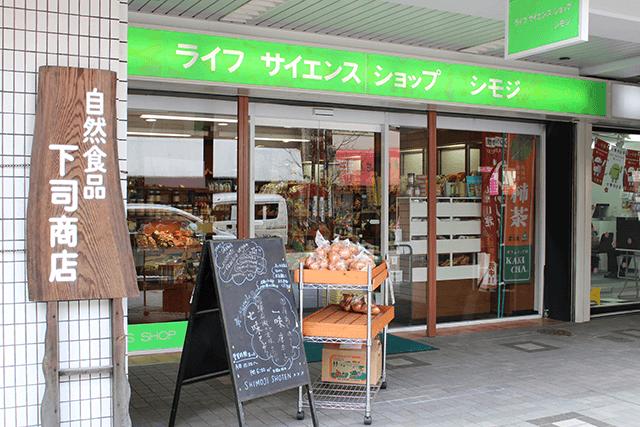 自然食品の店 下司商店