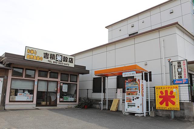 吉積米穀店
