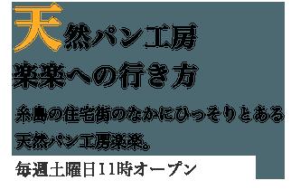 「天然パン工房 楽楽への行き方」糸島の住宅街のなかにひっそりとある天然パン工房楽楽。お店への道順をご説明します。