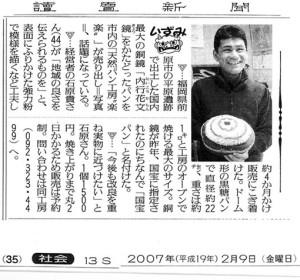 読売新聞 2007年2月9日