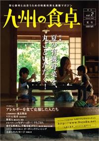 九州の食卓 2009年夏号夏