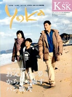 生活情報誌 「yoka(よか)」KSKきずな