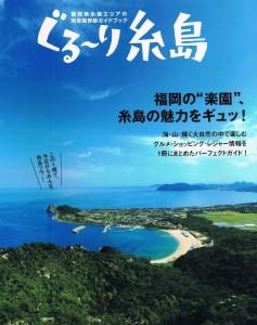ぐるーり糸島 2012年3月